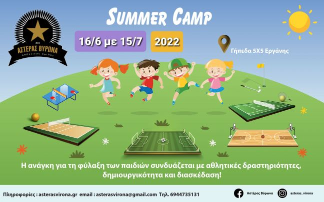 Summer Camp 2017 από τον Αστέρα Βύρωνα