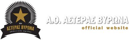 Α.Ο. Αστέρας Βύρωνα
